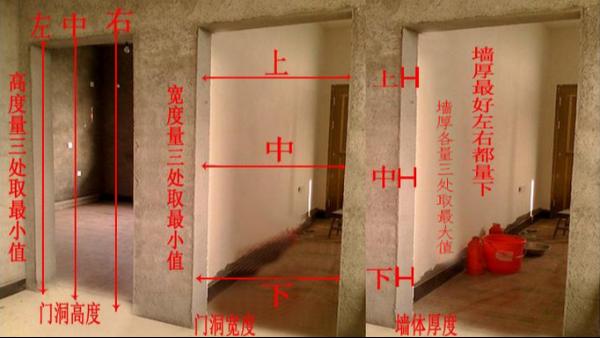 装修前的面积的测量与计算方法