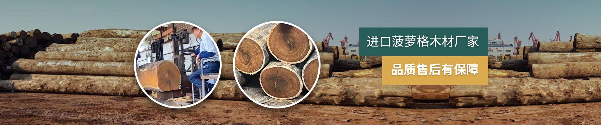 德福林:进口菠萝格木材厂家,品质售后有保障
